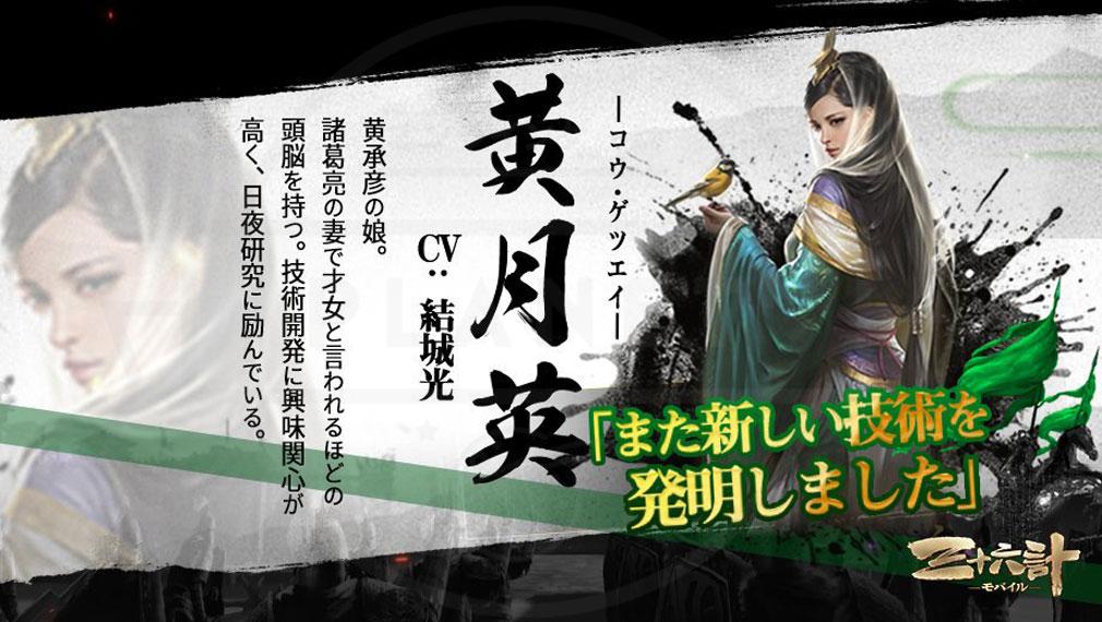 三十六計M 武将キャラクター『黄月英(こう・げつえい)』紹介イメージ