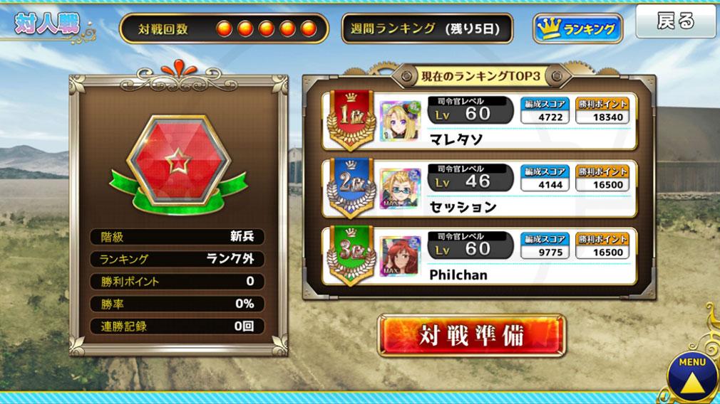 萌え戦 対人戦スクリーンショット