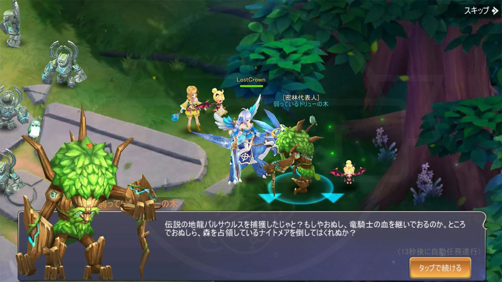 Lost Crown 亡国の姫と竜騎士の末裔(ロストクラウン) プレイスクリーンショット