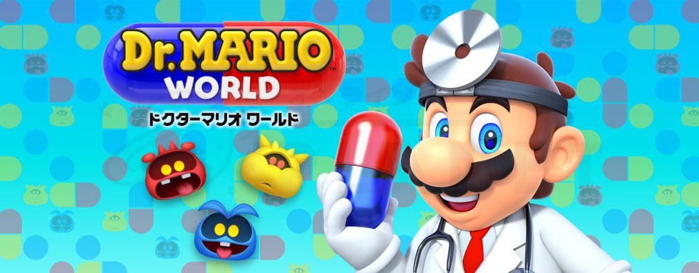 ドクターマリオ ワールド(Dr. Mario World) フッターイメージ