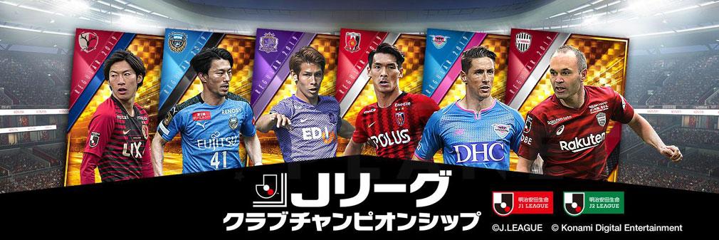Jリーグクラブチャンピオンシップ(Jクラ) フッターイメージ