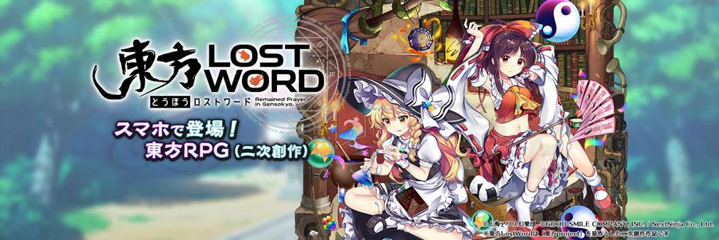 東方Lost Word(東方ロストワード)東ロワ フッターイメージ