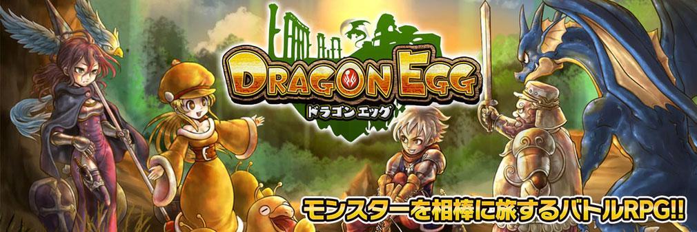 ドラゴンエッグ 仲間との出会い(ドラエグ) フッターイメージ