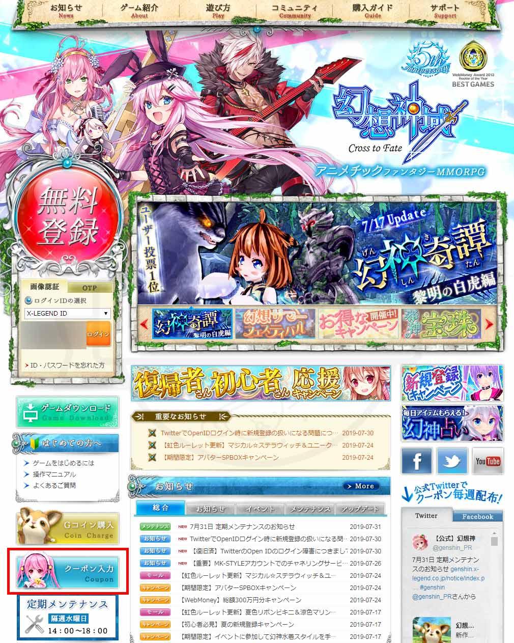 幻想神域-Cross to Fate- 公式サイトTOPページスクリーンショット