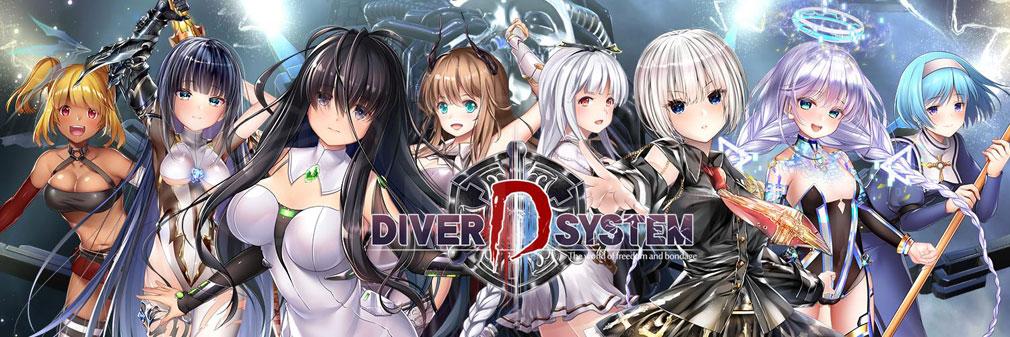 ダイバーディシステム(DIVER D SYSTEM) フッターイメージ