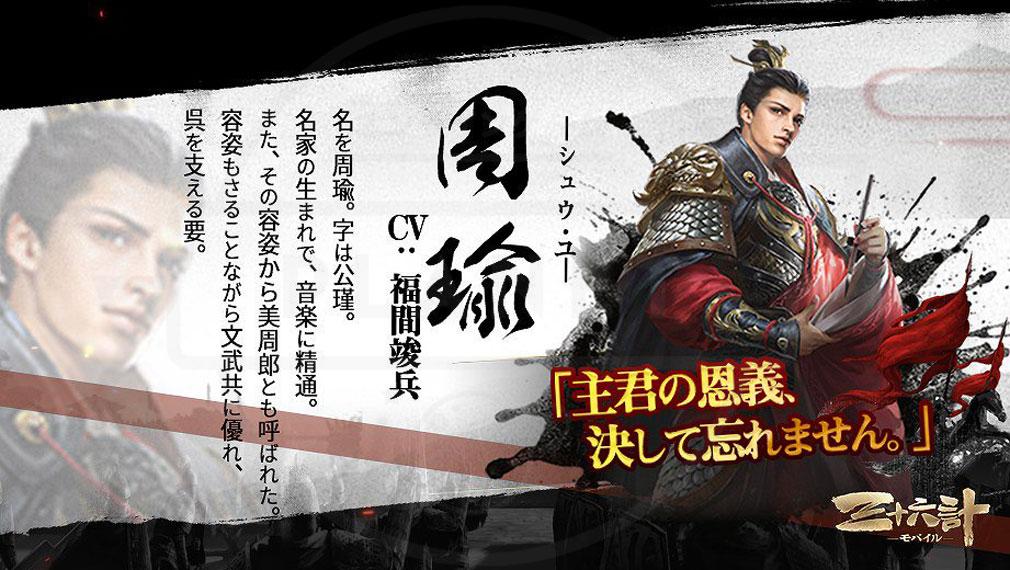 三十六計M 武将キャラクター『周瑜(しゅうゆ)』紹介イメージ