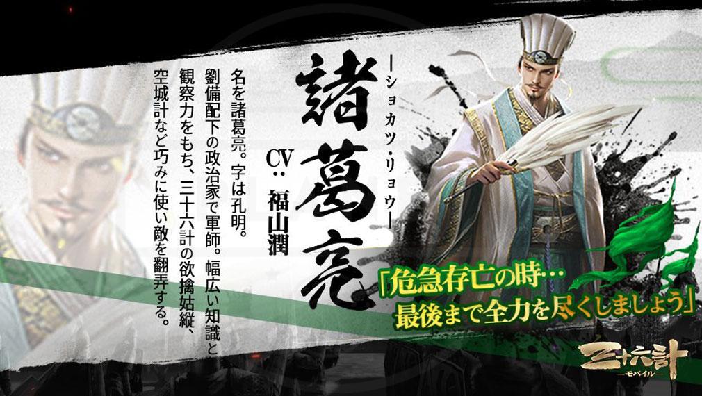 三十六計M 武将キャラクター『諸葛亮(しょかつ・りょう)』紹介イメージ
