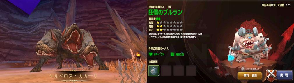 ドラゴンネストM(ドラネスM) モンスター『レイドボス』スクリーンショット