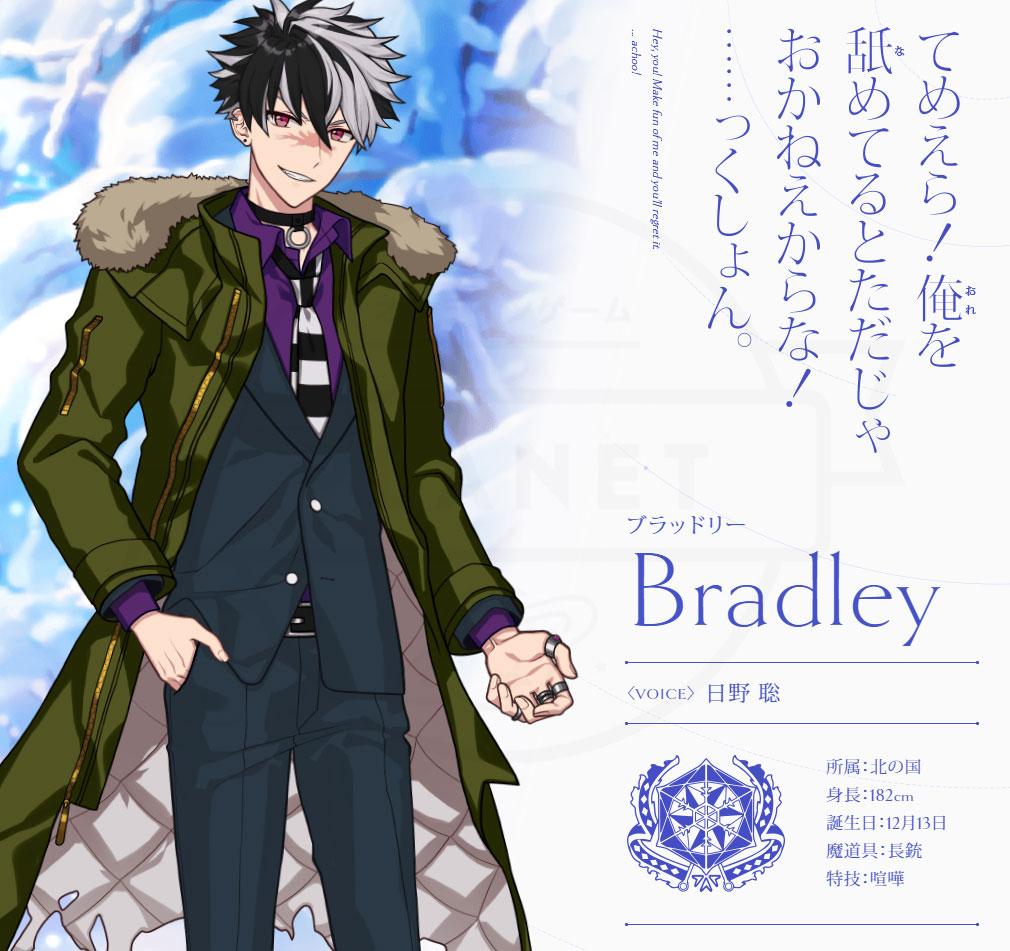 魔法使いの約束(まほやく) キャラクター『ブラッドリー』紹介イメージ