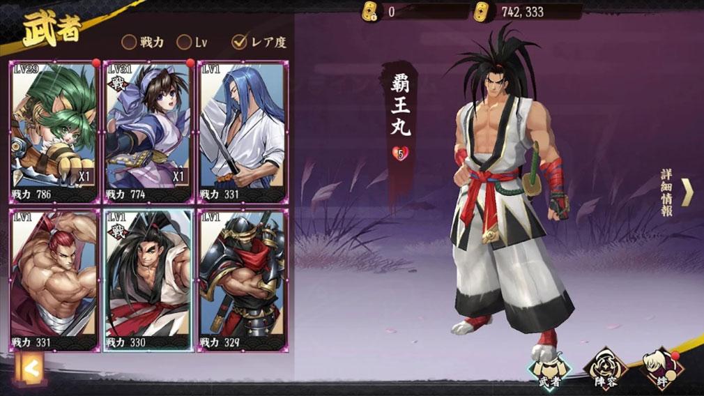 侍魂オンライン 朧月伝(サムスピOL) キャラクター一覧スクリーンショット