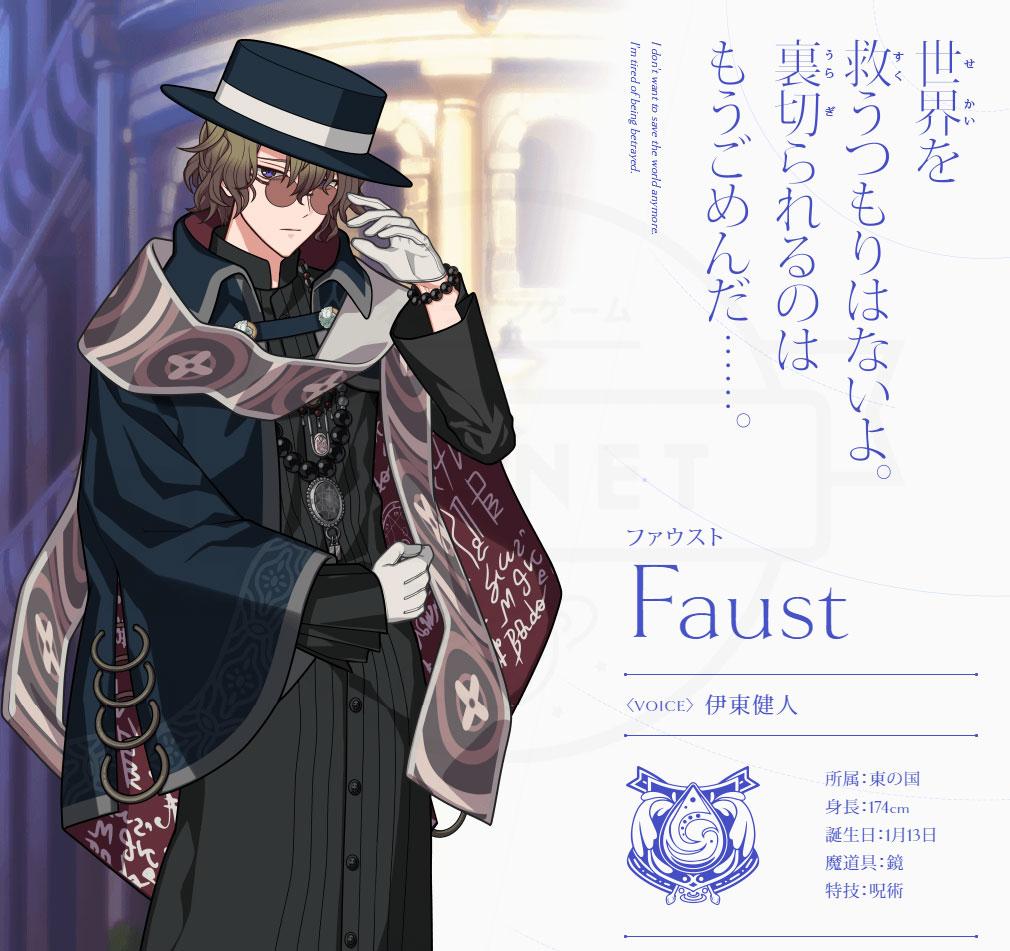 魔法使いの約束(まほやく) キャラクター『ファウスト』紹介イメージ
