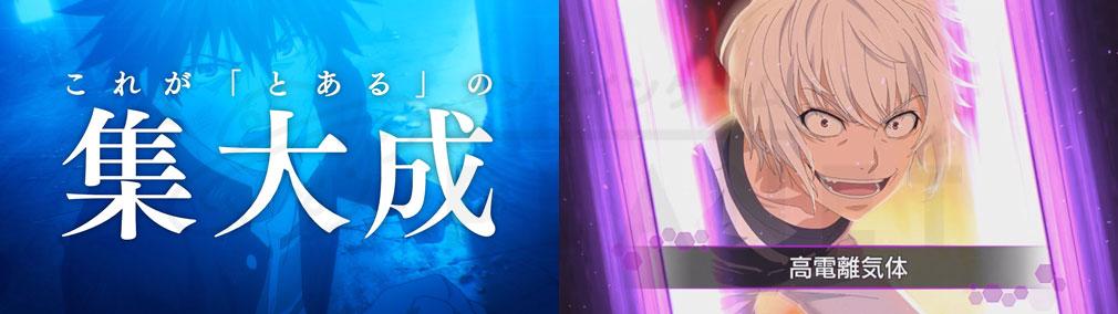とある魔術の禁書目録 幻想収束(イマジナリーフェスト)とあるIF キャッチ、スキル発動スクリーンショット