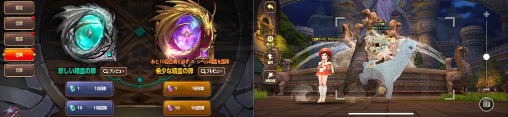 ドラゴンネストM(ドラネスM) 精霊召喚、乗り物スクリーンショット