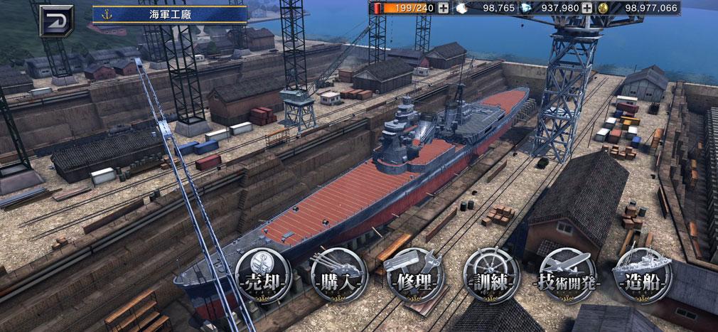 艦つく Warship Craft 『工廠』スクリーンショット