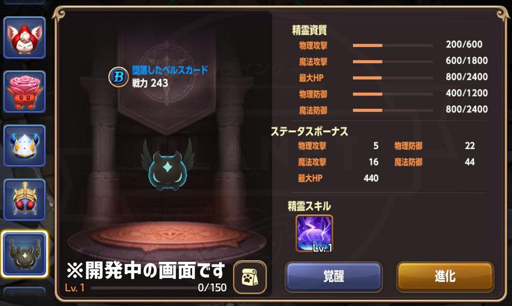 ドラゴンネストM(ドラネスM) 精霊詳細画面スクリーンショット