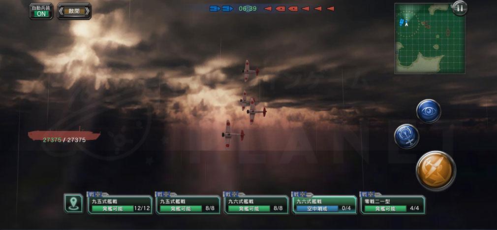 艦つく Warship Craft 戦闘機のバトルスクリーンショット