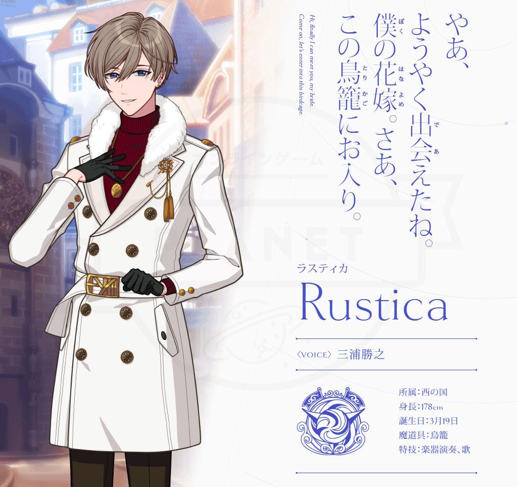 魔法使いの約束(まほやく) キャラクター『ラスティカ』紹介イメージ