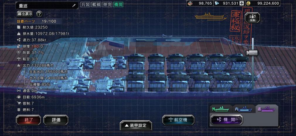 艦つく Warship Craft 『艦底』スクリーンショット