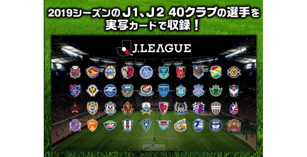Jリーグクラブチャンピオンシップ(Jクラ) 収録しているクラブチーム紹介イメージ