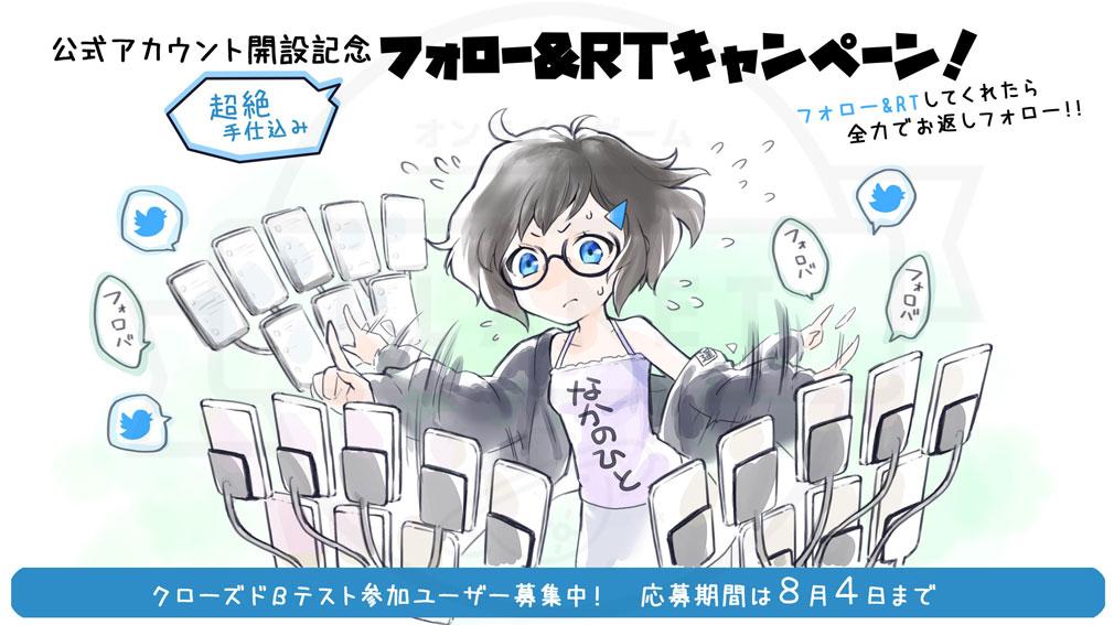 錬神のアストラル(錬スト) RT&フォローキャンペーン紹介イメージ