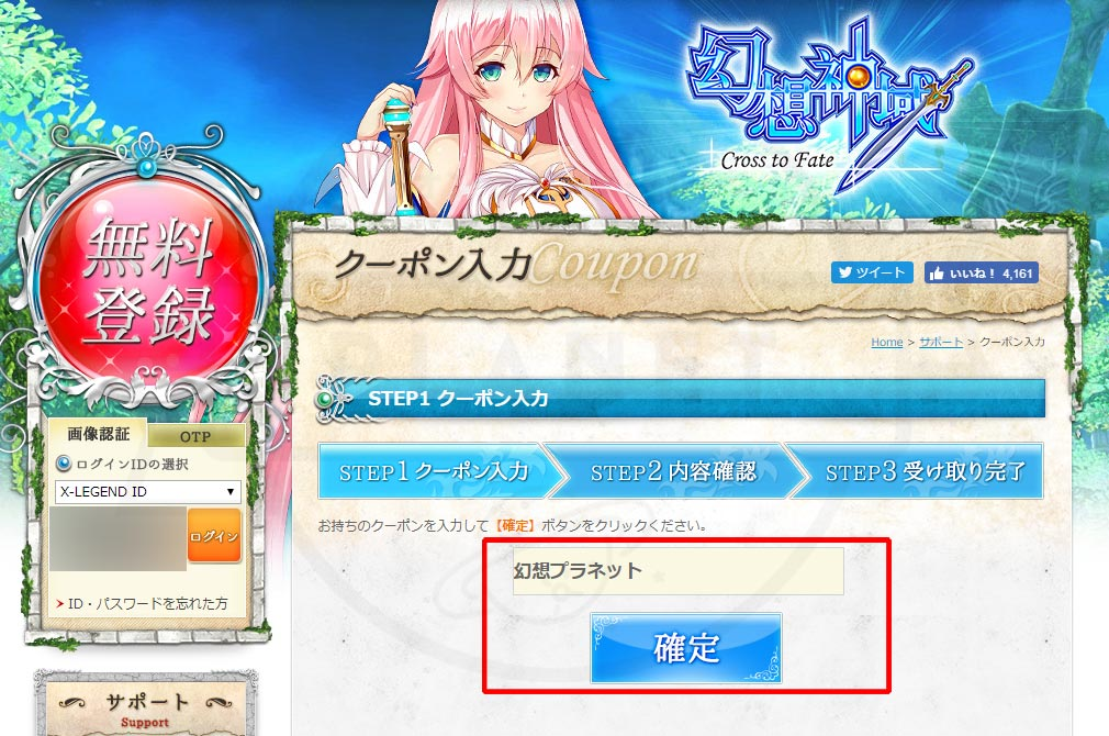幻想神域-Cross to Fate- クーポン入力スクリーンショット