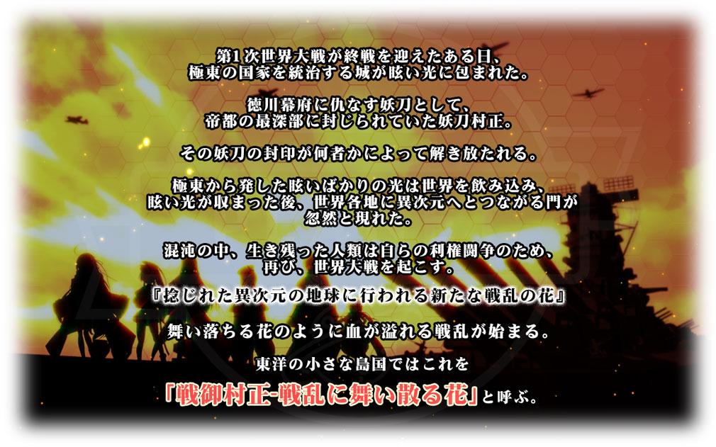 戦御村正M 戦乱に舞い散る花 物語紹介イメージ