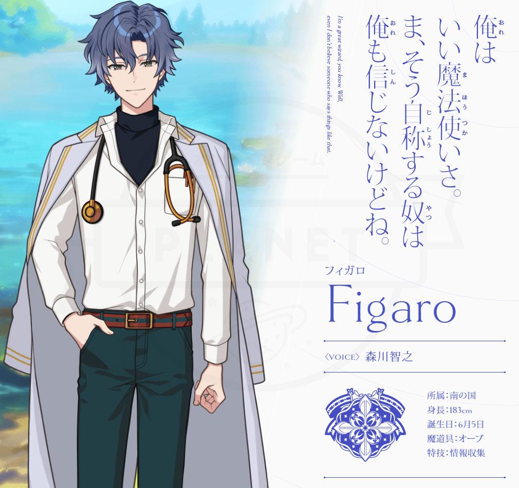 魔法使いの約束(まほやく) キャラクター『フィガロ』紹介イメージ