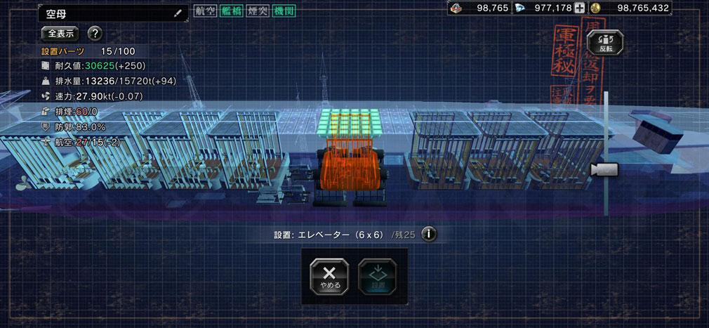 艦つく Warship Craft 『昇降機』スクリーンショット