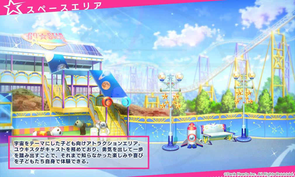 ヒーロー'sパーク(ヒロパ) 遊園地『スペースエリア』紹介イメージ