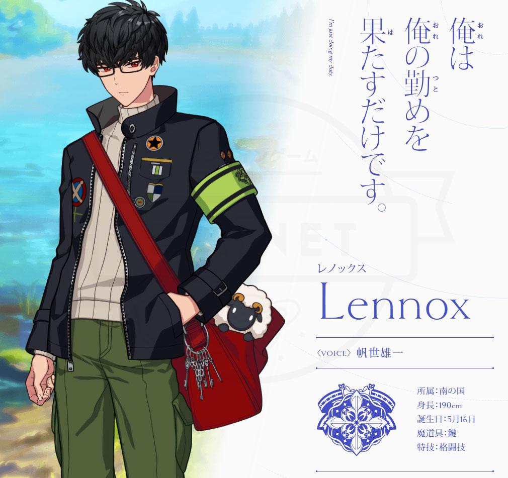 魔法使いの約束(まほやく) キャラクター『レノックス』紹介イメージ