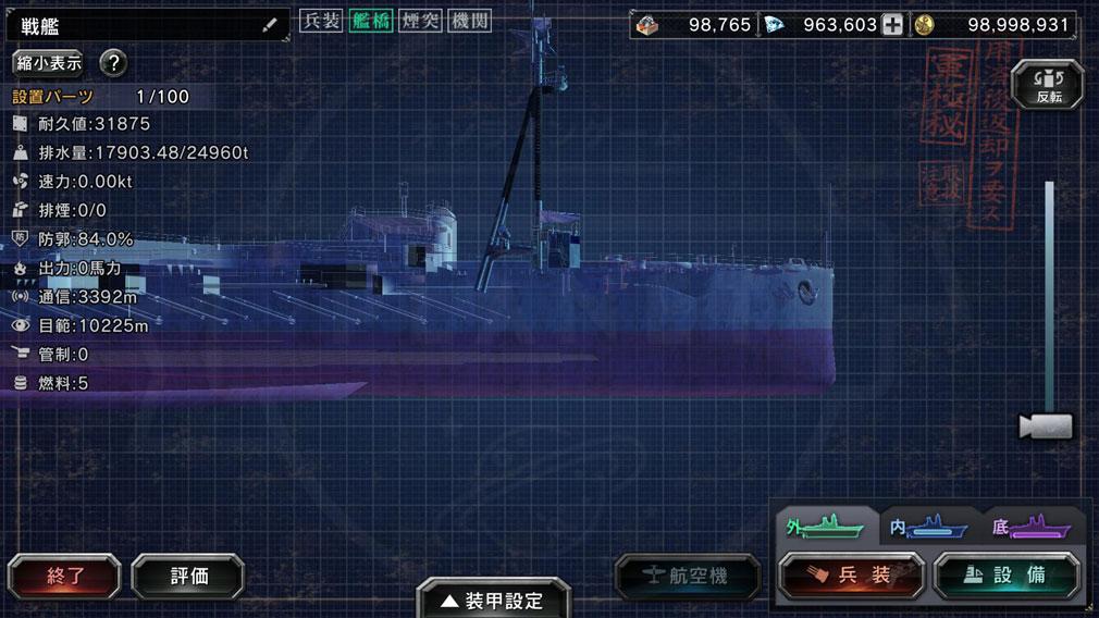艦つく Warship Craft 『前艦橋』スクリーンショット