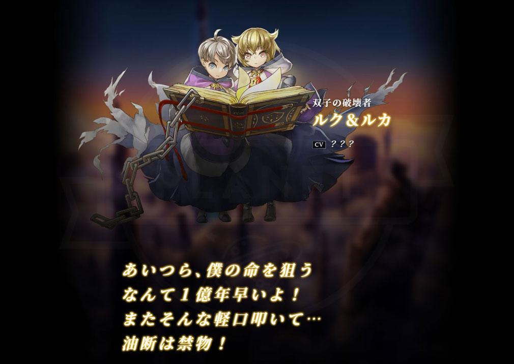 アルカ・ラスト 終わる世界と歌姫の果実(アルラス) 降灰編主人公『ルク&ルカ』紹介イメージ