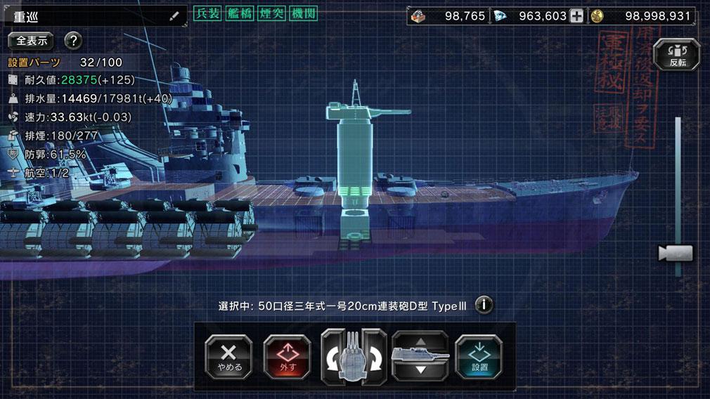 艦つく Warship Craft 『砲塔』スクリーンショット