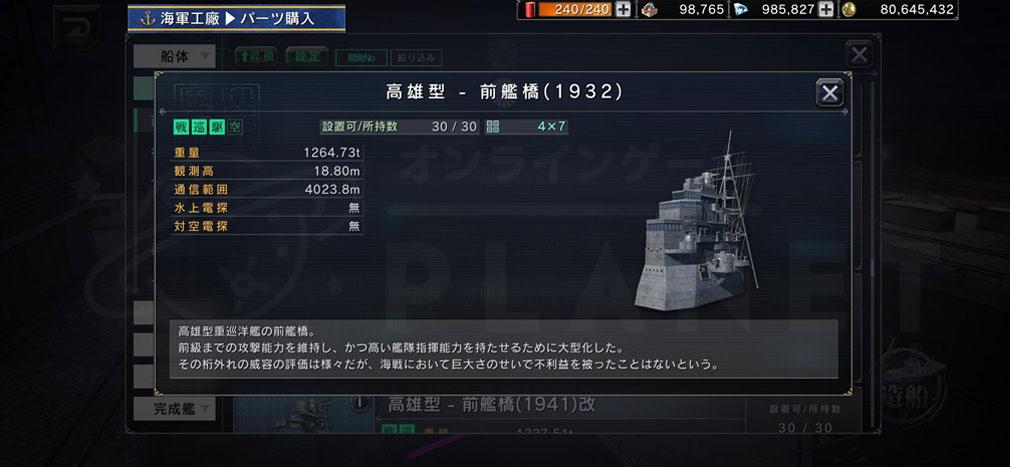 艦つく Warship Craft パーツ『高雄型の前艦橋』スクリーンショット
