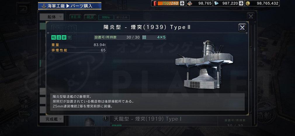 艦つく Warship Craft パーツ『煙突』スクリーンショット