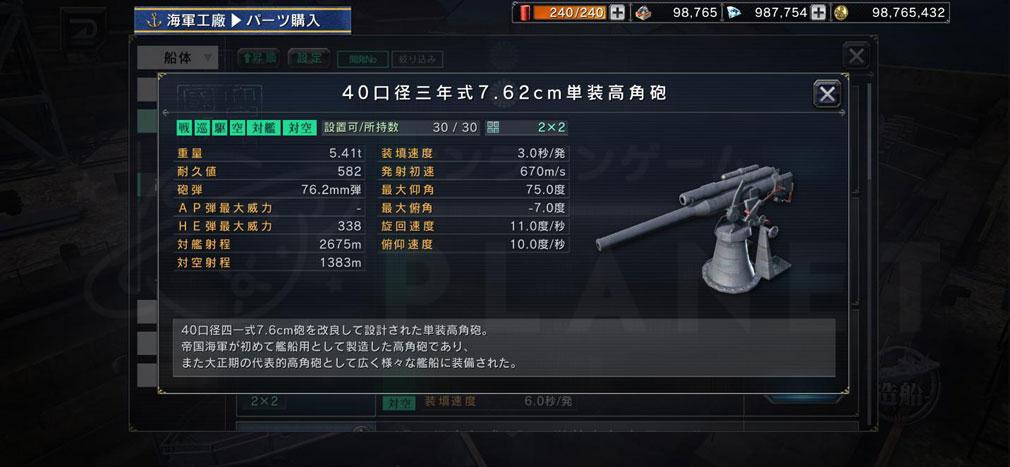 艦つく Warship Craft パーツ『高角砲』スクリーンショット