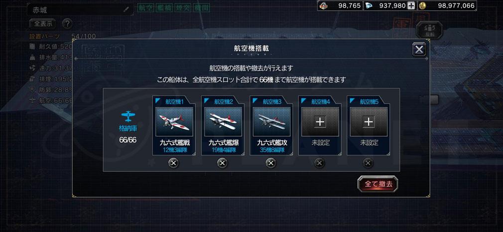 艦つく Warship Craft 最大5種の航空機を搭載できる空母スクリーンショット