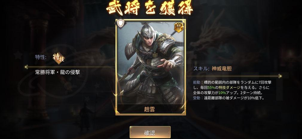 三十六計M ガチャで獲得した武将『趙雲』スクリーンショット