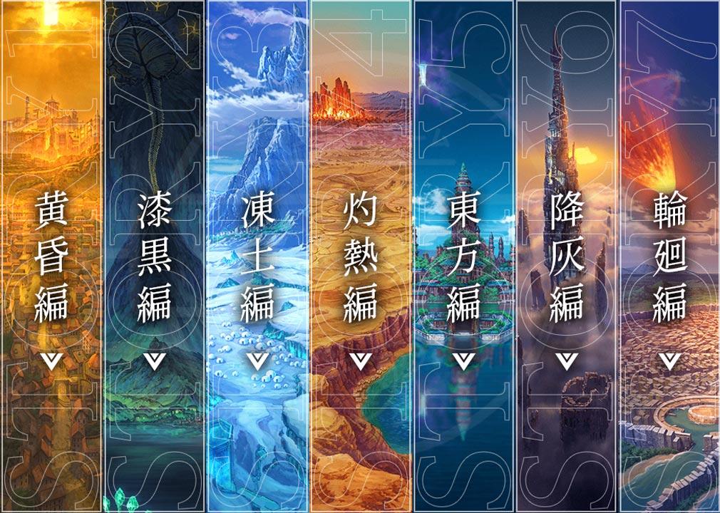 アルカ・ラスト 終わる世界と歌姫の果実(アルラス) 7つの世界は『黄昏編』『漆黒編』『凍土編』『灼熱編』『東方編』『降灰編』『輪廻編』紹介イメージ
