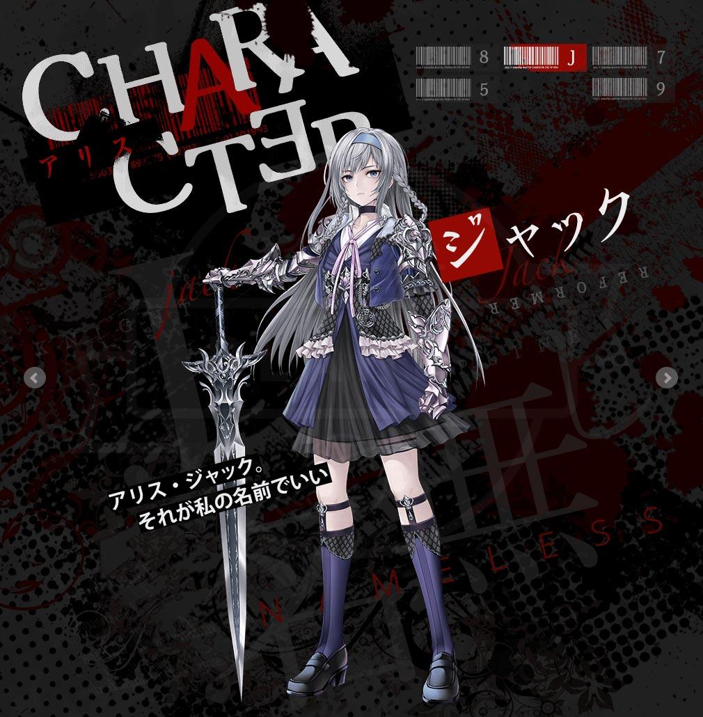Alice ReCode(アリスレコード) キャラクター『ジャック』紹介イメージ