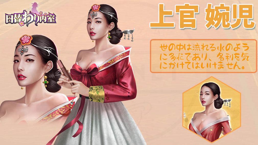 日替わり内室 美女『上官婉児』紹介イメージ