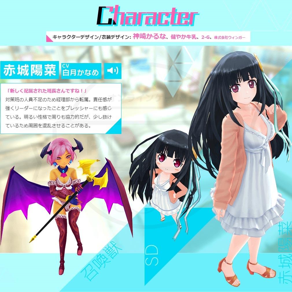 デタリキZ 特別防衛局隊員の日常 キャラクター『赤城 陽菜』紹介イメージ