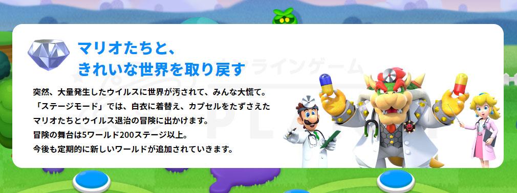 ドクターマリオ ワールド(Dr. Mario World) 世界観紹介イメージ