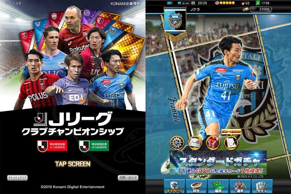 Jリーグクラブチャンピオンシップ(Jクラ) ゲーム開始画面、実写カードスクリーンショット