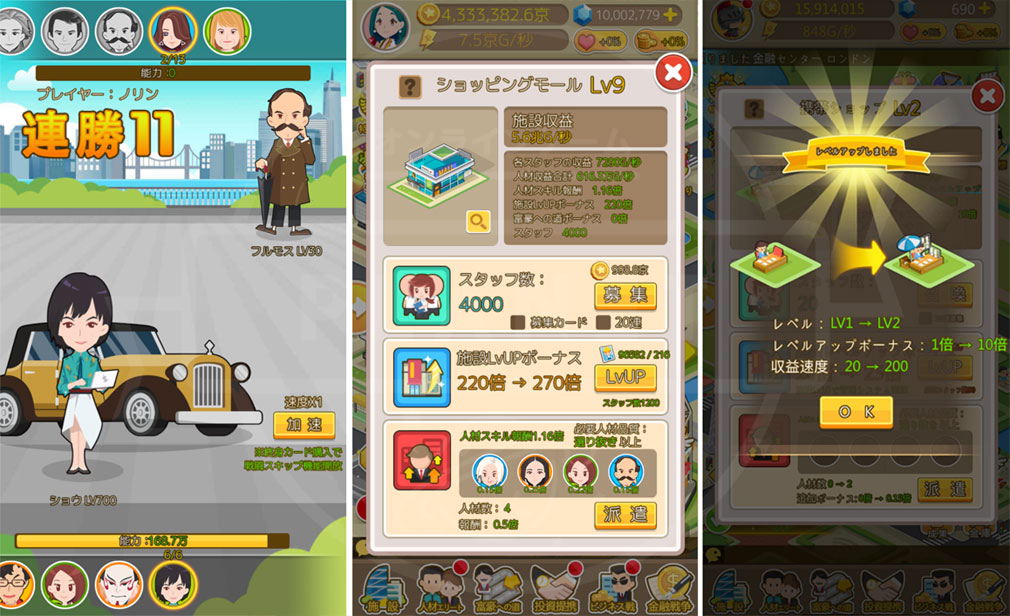 リッチマスター ゼロから大富豪 マネーゲーム、『商戦』、レベルアップのスクリーンショット