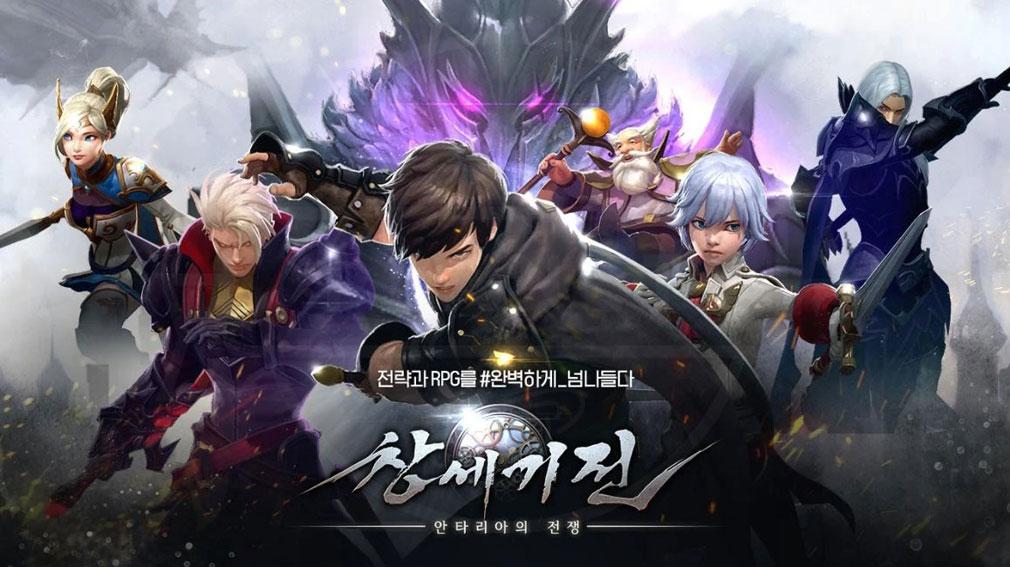 創世記戦 アンタリアの戦争 韓国版キービジュアル