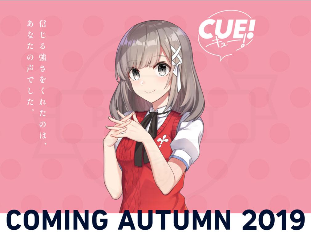 CUE!(キュー) ゲーム内に登場するキャラクター紹介イメージ