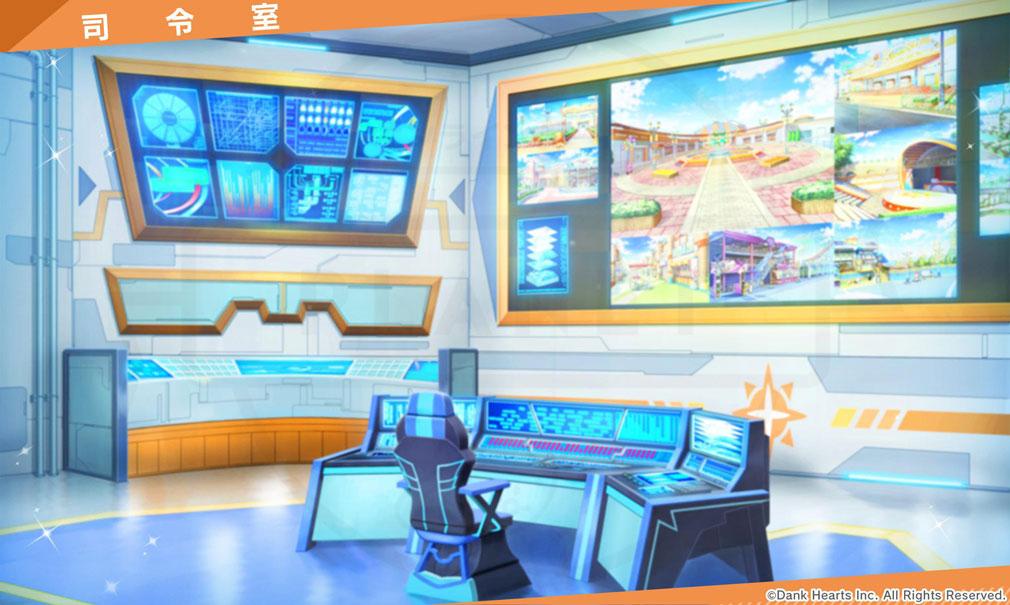 ヒーロー'sパーク(ヒロパ) 遊園地『司令室』紹介イメージ