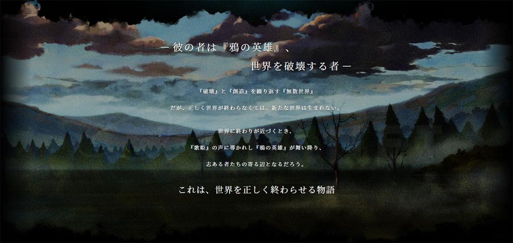 アルカ・ラスト 終わる世界と歌姫の果実(アルラス) ストーリー紹介イメージ