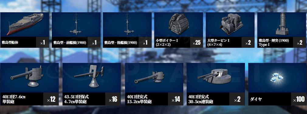 艦つく Warship Craft 事前登録報酬紹介イメージ